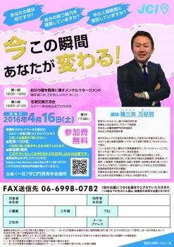 【4月例会】チラシオモテ